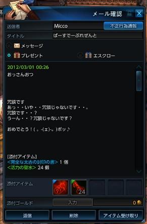 TERA_ScreenShot_20120301_022439.jpeg