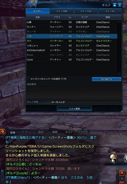 TERA_ScreenShot_20121104_191556.jpg