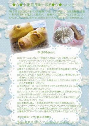 menuB_convert_20110318015552.jpg