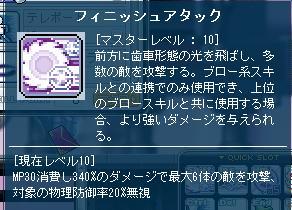 スキル紹介3