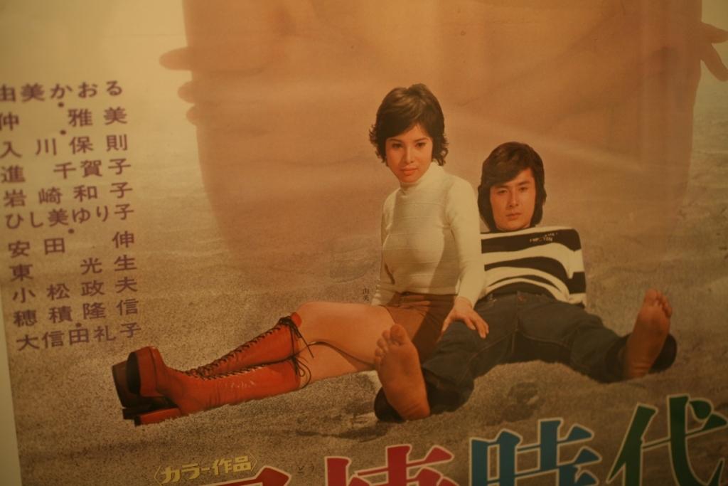同棲 時代 ポスター 由美 かおる