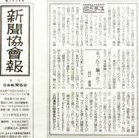 ブログ0316新聞協会報RIMG0938