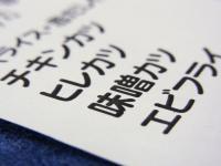 BL1004味噌カツ2RIMG0358