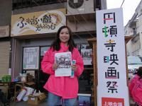 BL1113円頓寺映画祭2-6RIMG0482