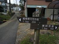 BL1223愛岐丘陵4-10R1008277