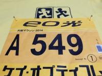 BL141025大阪マラソン受付の品1DSCF7288