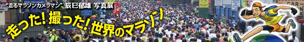 """""""走るマラソンカメラマン""""辰巳郁雄写真展 走った!撮った!世界のマラソン"""