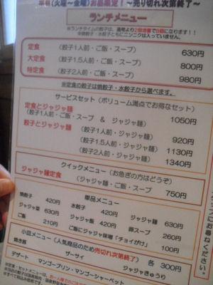 餃子苑メニュー