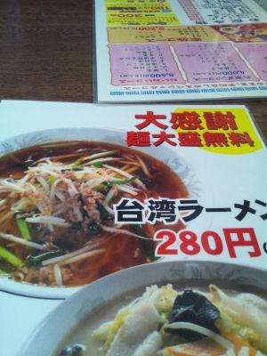 山香菜房台湾