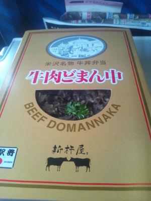 牛肉どまんなか3