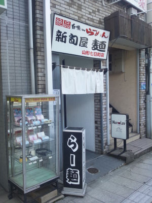 新旬屋麺看板