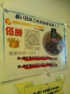 新旬屋麺メニュー