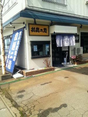 柔道二段店