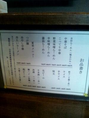 麺屋吉村メニュー