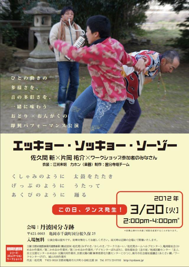 ekkyo-a_convert_20120306014447.jpg