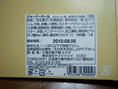 P6200015_convert_20100620223106.jpg
