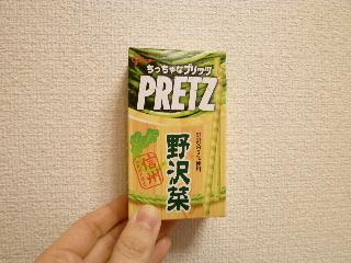 プリッツ野沢菜