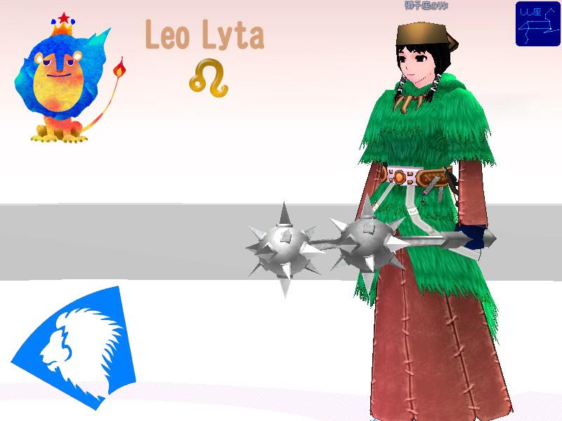 獅子座のリタ