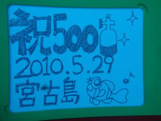 100529blogf.jpg