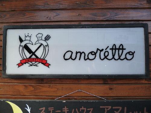 アマレット 看板(1)