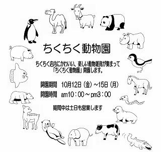 ちくちく動物園2