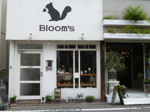 Bloom'sさん♪