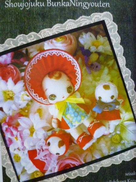「少女塾文化人形展」