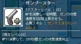 2次ガンブースター2