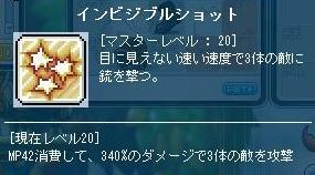 2次インビジブルショット3