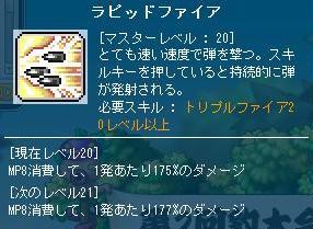 4次ラピッドファイア6