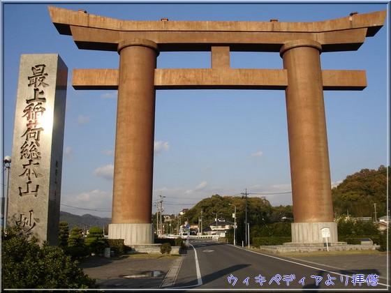 800px-Saijou_inari01.jpg