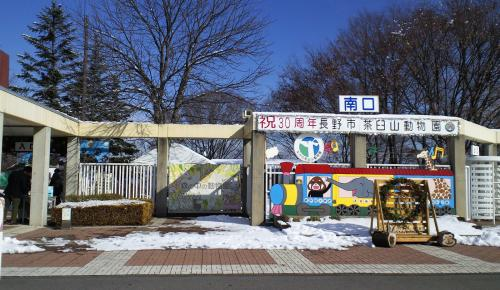 茶臼山動物園(26.1.11)