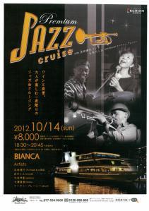 2012.10.14Jazz-in-ビアンカ