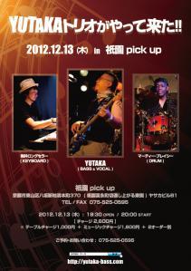 yutaka_pop.jpg