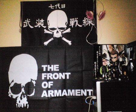武装戦線な部屋