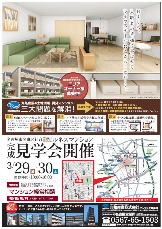 見学会チラシ(画像データ)