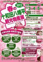 s2_十和田八幡平春の観光と物産展