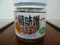 鯖味噌フレーク