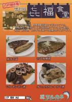 き福食堂PR