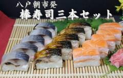 鯖寿司セット~お取り寄せ用ネット通販ページが開きます