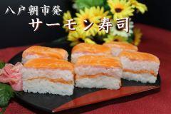 サーモン寿司~お取り寄せ用ネット通販ページが開きます