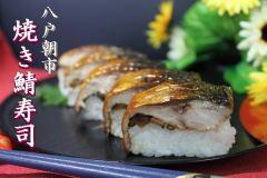 焼き鯖寿司~お取り寄せ用ネット通販ページが開きます