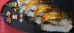 焼きサバ寿司~お取り寄せ用ネット通販ページが開きます