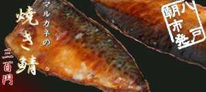 焼き鯖~お取り寄せ用ネット通販ページが開きます