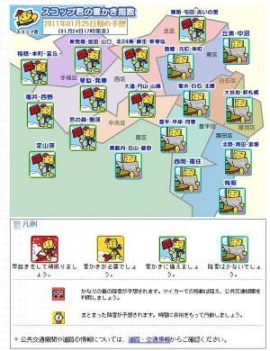 yukikakikun0125.jpg