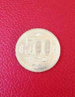 交換した500円