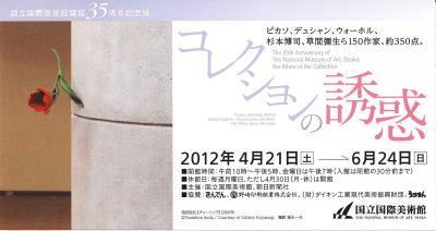 コレクション展チケット