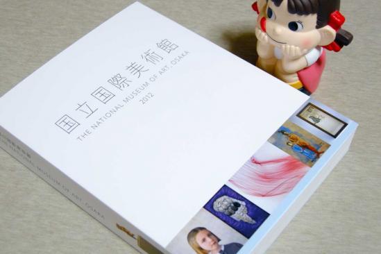 コレクション展図録