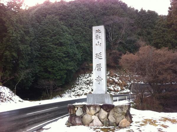 Enryakuji3.jpg