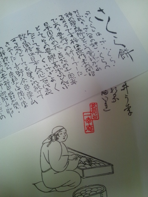 20130318一幸庵さくらもち(かきもの)